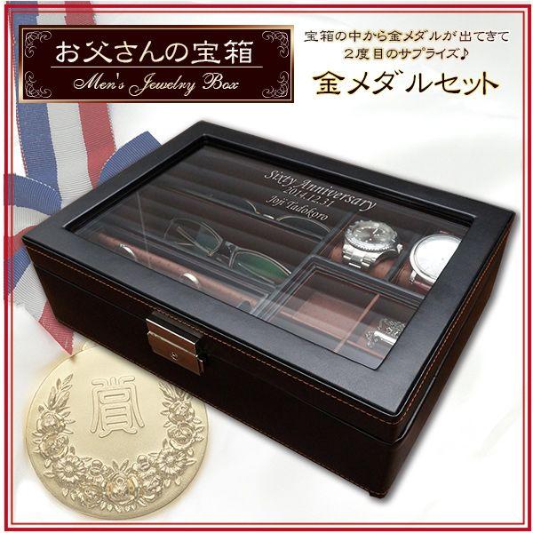 喜寿祝いに名入れ刻印入りメンズジュエリーボックスと金メダル