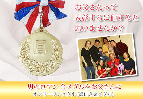 喜寿祝いにオリジナル賞のメダル