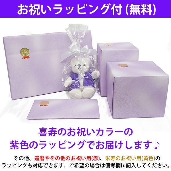 喜寿祝い 紫色のラッピング無料