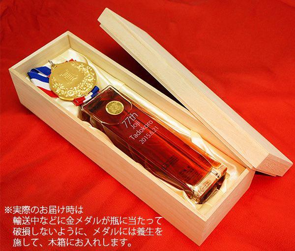 喜寿祝いに名入れボトルのお酒と金メダル